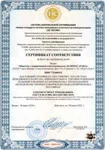 сертификат системы добровольной сертификации 1