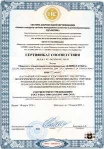 сертификат системы добровольной сертификации 2