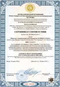 сертификат системы добровольной сертификации 3