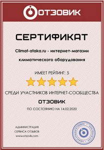 сертификат otzovik.com