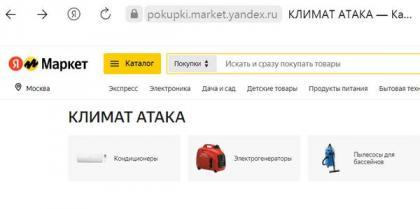 Наши товары на Яндекс Маркетплейсе!